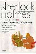 シャーロック・ホームズの事件簿 シャーロック・ホームズ全集 9 河出文庫