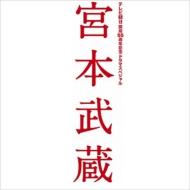 宮本武蔵 Blu-ray BOX