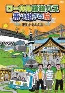 ローカル路線バス乗り継ぎの旅 出雲〜枕崎編
