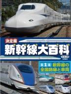 決定版 新幹線大百科 第1巻 新幹線の全国路線と車両