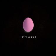 タイトルなし (+DVD)【初回限定盤】