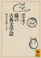 猫の古典文学誌 鈴の音が聞こえる 講談社学術文庫