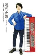 週刊金澤 2007-2014