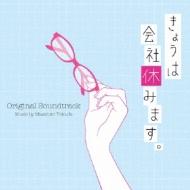 日本テレビ系水曜ドラマ「きょうは会社休みます。」オリジナル・サウンドトラック