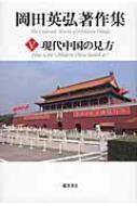 岡田英弘著作集 5 現代中国の見方
