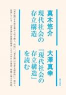 現代社会の存立構造/『現代社会の存立構造』を読む