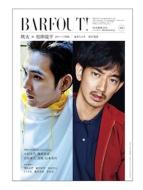 BARFOUT! Vol.229 瑛太×松田龍平
