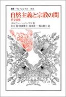 自然主義と宗教の間 哲学論集 叢書・ウニベルシタス