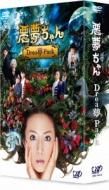 悪夢ちゃん Drea夢Pack (初回限定版)[DVD]