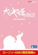 かぐや姫の物語 【ローソンHMV限定特典:卓上カレンダー付き】ブルーレイ