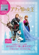 Disney アナと雪の女王 special pouch produced by axes femme