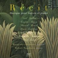 岡本正之: Recit-ファゴットで「語る」近代音楽の精華