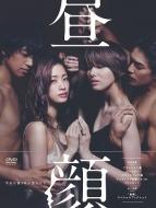 昼顔〜平日午後3時の恋人たち〜DVD BOX