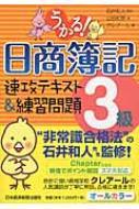 うかる!日商簿記3級速攻テキスト&練習問題