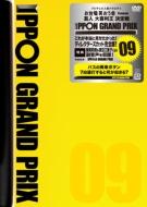 松本人志ほか/Ipponグランプリ09