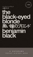 黒い瞳のブロンド ハヤカワ・ポケット・ミステリ
