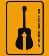 FUKUYAMA MASAHARU 20th ANNIVERSARY WE'RE BROS.TOUR 2009 道標 (Blu-ray)