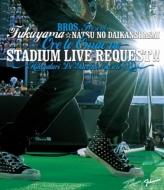 福山☆夏の大感謝祭 俺とおまえのStadium Live リクエスト!! 〜弾き語りでやっちゃいマッスル〜(Blu-ray)