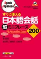 すぐに使える日本語会話超ミニフレーズ200