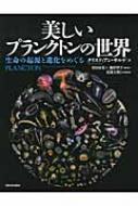 美しいプランクトンの世界 生命の起源と進化をめぐる