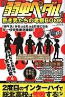 「弱虫ペダル」熱き男たちの考察book Ms Mook