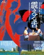 あの頃映画 the BEST 松竹ブルーレイ・コレクション::震える舌