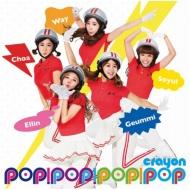 CRAYON POP Sprcial Mini Album (CD+DVD)