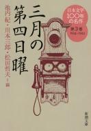 日本文学100年の名作 第3巻 1934‐1943三月の第四日曜 新潮文庫