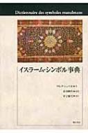 イスラーム・シンボル事典