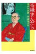 奇縁まんだら 日経文芸文庫