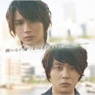 鍵のない箱 (+DVD)【初回限定盤A】