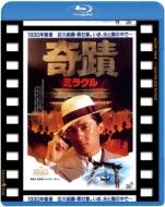 奇蹟 ミラクル 日本劇場公開版