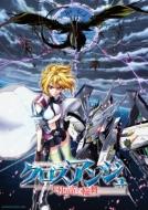 クロスアンジュ 天使と竜の輪舞 第8巻