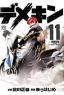 デメキン 11 ヤングチャンピオン・コミックス