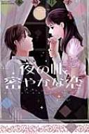 夜の帳 密やかな恋 ミッシィコミックスylc Collection