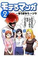 モテるマンガ 2 Ykコミックス