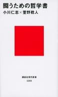 闘うための哲学書 講談社現代新書