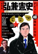 文藝別冊 総特集 弘兼憲史 デビュー40周年記念号 KAWADE夢ムック
