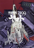 宇宙戦艦ヤマト2199 6 カドカワコミックスaエース