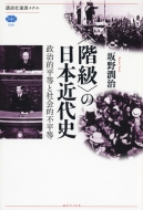 """階級""の日本近代史 政治的平等と社会的不平等 講談社選書メチエ"