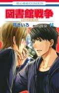 図書館戦争 LOVE&WAR 14 花とゆめコミックス
