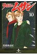 9番目のムサシ 10 秋田コミック文庫