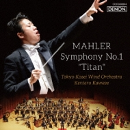 交響曲第1番『巨人』(吹奏楽版) 川瀬賢太郎&東京佼成ウインドオーケストラ