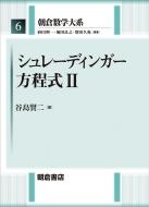 シュレーディンガー方程式 2 朝倉数学大系