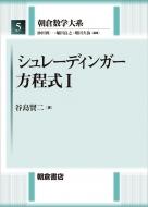 シュレーディンガー方程式 1 朝倉数学大系