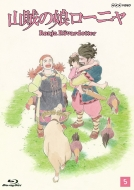 山賊の娘ローニャ 第5巻