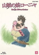 山賊の娘ローニャ 第8巻