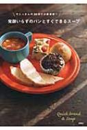発酵いらずのパンとすぐできるスープ ヤミーさんの30分で2品完成!