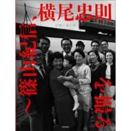 記憶の遠近術-篠山紀信、横尾忠則を撮る 単行本