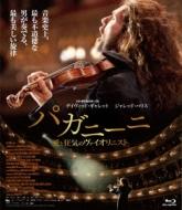 Devils Violinist: パガニーニ 愛と狂気のヴァイオリニスト